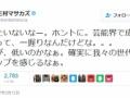 【朗報】三村マサカズさん、清水富美加(幸福の科学)を気遣う