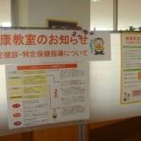 『平成22年度 第1回健康教室の開催』の画像