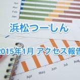 『[浜松つーしん] 2015年1月は153,125PV/月、1月の人気記事ランキングをまとめてみた!』の画像