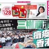 『【香港】民主化デモの現場から(13)』の画像