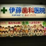 『【冬の聖地巡礼旅行2013】ガルパン列車と大洗駅・後編』の画像