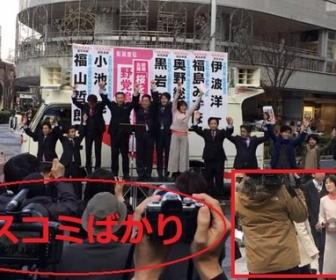 【悲報】本日行われた野党合同「桜を見る会追及街宣」、聴衆が集まらず大惨事に