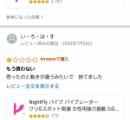 【画像】Amazonのレビューは☆1を見れとか言うけど