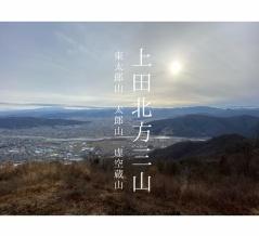 冬の上田北方三山縦走。