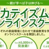 『カテイズムオンラインスクールがリニューアル!!』の画像