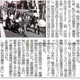 『(埼玉新聞)早期発見・治療訴え 戸田でピンクリボンウォーク』の画像