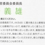 『【乃木坂46】運営 今野義雄氏、現在の『肩書き』がこちら・・・』の画像