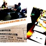 『6/9 藤枝支店 安全衛生会議』の画像