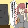 【バチェロレッテ⑦】もうっ!!!!!