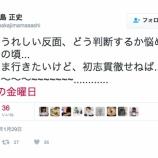 『【乃木坂46】中田花奈降板か!?『沈金』スタッフが意味深ツイート・・・』の画像