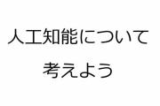 人類を超えるAIは日本から生まれる まとめ・要約、こんな人にオススメ