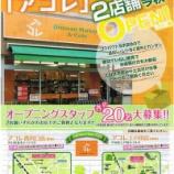『戸田市 市役所南通りにイオンの食品ディスカウントスーパーがオープンします』の画像