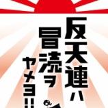『反天連(極左)への宣戦布告(日本人を舐めるな)』の画像
