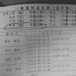『一般質問の順番と通告 〜岡崎市6月定例会〜』の画像