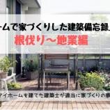 『【根伐り~地業編】  タマホームで家づくりした建築備忘録_1  #10』の画像