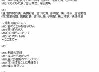 チーム8 全国ツアー 福岡県公演 昼・夜 セットリストまとめ!