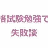 『資格試験勉強での失敗談 2020.3.29公開,6.21/8.26更新』の画像