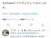"""【衝撃】坂道の""""へずまりゅう""""のメンタルが鬼すぎるwwwwwwww"""