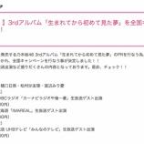 『【乃木坂46】『3rdアルバム』全国キャンペーンPRが行われる模様!!!』の画像