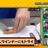 『東村芽依がタコさんウインナーに挑戦した結果!笑【ひらがな推し】』の画像