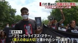 【米国】八村塁が抗議デモに参加、先頭に立って横断幕を掲げる…「正義なくして平和なし」