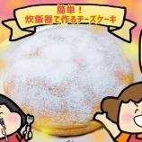 """『簡単!炊飯器で作る""""チーズケーキ""""』の画像"""