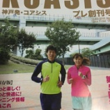 『【献本】スポーツと健康をテーマに元気を作るアクティブライフスタイルマガジン「KOASIS」 プレ創刊号』の画像