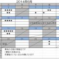 2014年6月教室カレンダー