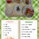 『ふるさと食の日(3月)』の画像