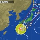 『台風15号』の画像