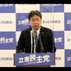 【立憲民主党】枝野代表、政権構想を発表「国民が信頼、機能する政府への転換を目指す」