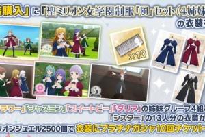 【ミリシタ】『衣装購入』に「聖ミリオン女学園制服『風』セット(4姉妹+1)」追加!