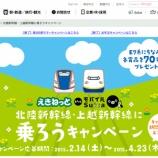 『北陸新幹線・上越新幹線乗ろうキャンペーンが2月28日から始まります』の画像