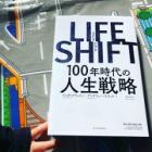 『読書感想文。息子(3歳)が大人になる頃(20年後)には、電動アシスト付きベビーカーができてるかのぅ?→『LIFE SHIFT 100年時代の人生戦略』』の画像