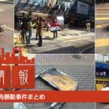 『香港彩り情報「旺角暴動事件まとめ」』の画像