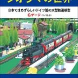 『『大型鉄道模型 ジオラマの世界』 Kindle版 発売中』の画像