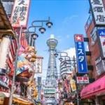 姉と旅行で大阪に行くんだがwww