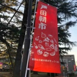 『今年最後の戸田朝市、まもなく8時から始まります!戸田市役所内と市役所南通りの一部を会場に正午まで。特賞ディズニーペアチケット3組当たる福引き、500円均一商品などお得です!』の画像