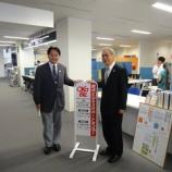 『岡崎ビジネスサポートセンターOKa-Biz、オープン!!』の画像