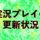 【実況プレイの更新状況 2019/10/19】「メガドライブミニ」Part13~14/『ルーンファクトリー4スペシャル』Part27