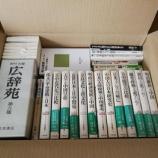 『15箱目40冊発送完了』の画像