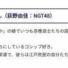 【NGT48】荻野由佳の映画での役どころwwwwwwwwwww