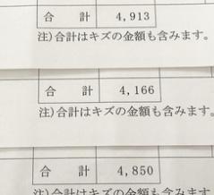 【内職】コロナ影響で収入ゼロに!!?
