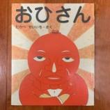 『太陽神というか、おじさん│【絵本】188『おひさん』』の画像