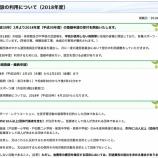 『戸田市内小中学校(全18校)の校庭・体育館等の空き時間開放の利用登録申請が2月1日から始まります(登録要件あり)』の画像
