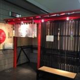 『京都気分を満喫!万葉歴史館内にOPENした「あいの風茶寮」に行ってきました!』の画像