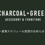 CHARCOAL*GREEN BLOG NEWS