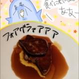 『フォアグラ食べ放題!スーパービュッフェデート』の画像