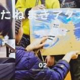 『京都市立芸術大ギャラリー@KCUAがフリーペーパー「たねまきアクア」を不定期で発行/京都』の画像
