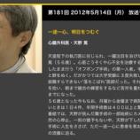 『天皇陛下の手術を担当された天野医師(戸田中央総合病院でも定期執刀)を特集したNHK番組「プロフェッショナル仕事の流儀」が5月14日に放映決定です!』の画像